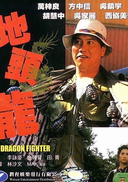 ดูหนังออนไลน์ฟรี The Dragon Fighter (1990) ตัดหัวมันมากลิ้งเล่น