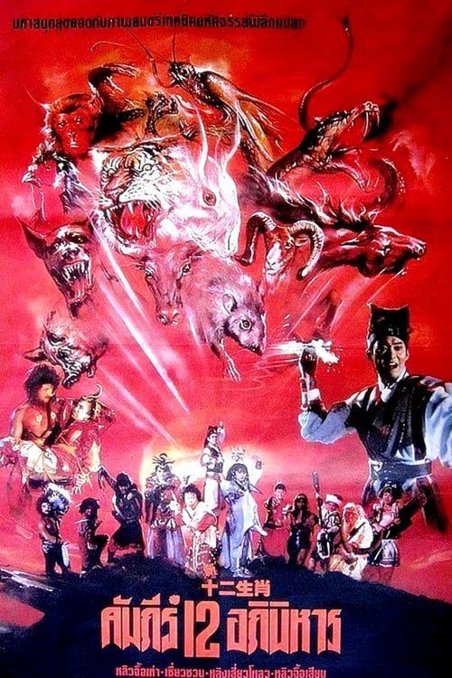 ดูหนังออนไลน์ฟรี The Twelve Fairies 1990 ศึก 12 ราศีเทพปราบมาร 1990