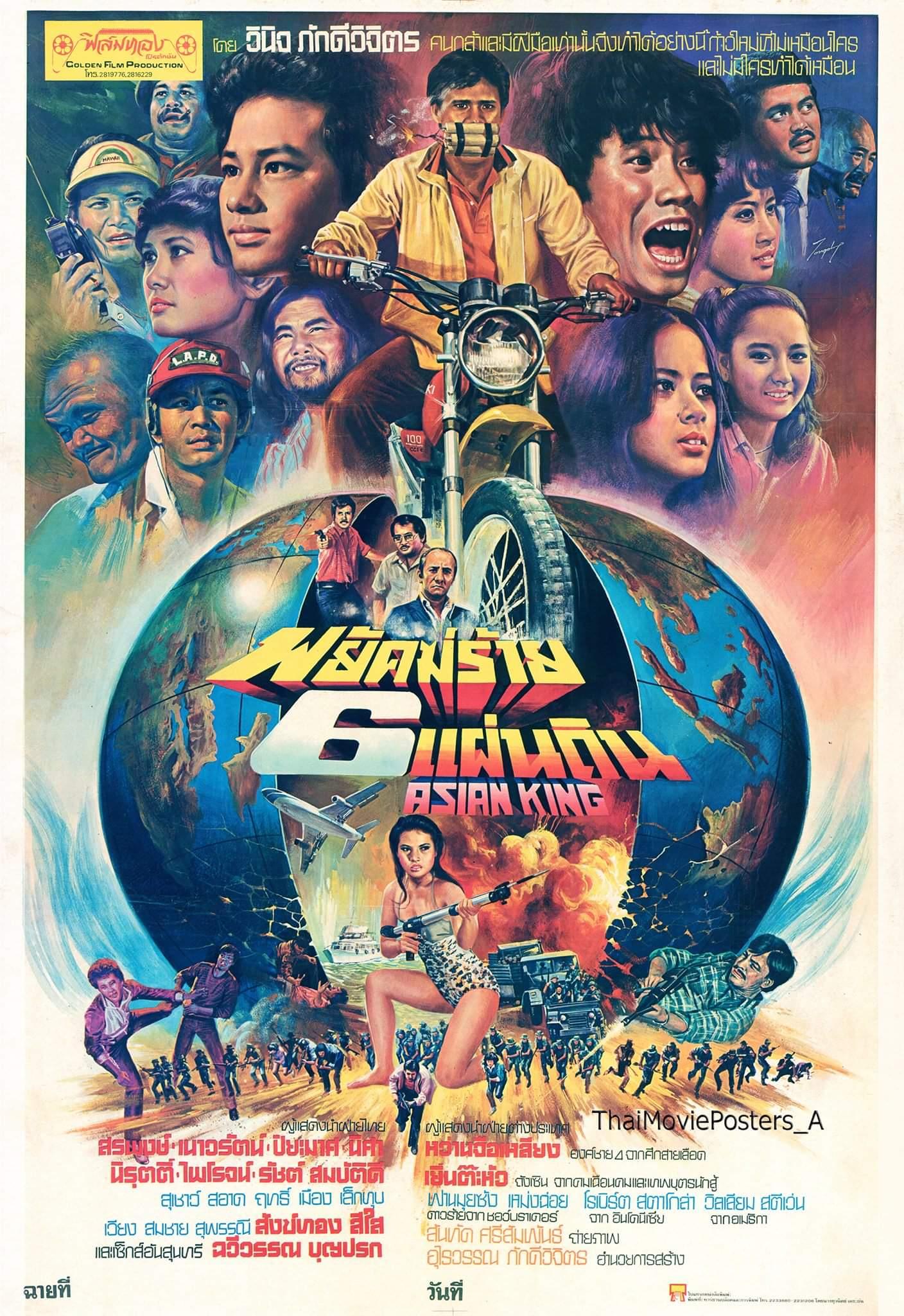 ดูหนังออนไลน์ฟรี พยัคฆ์ร้าย 6 แผ่นดิน (1982)