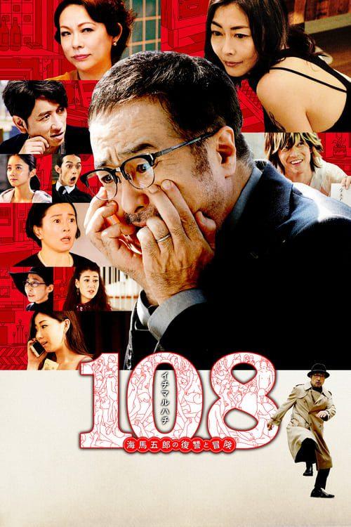 ดูหนังออนไลน์ฟรี 108 Revenge and Adventure of Goro Kaiba (2019)