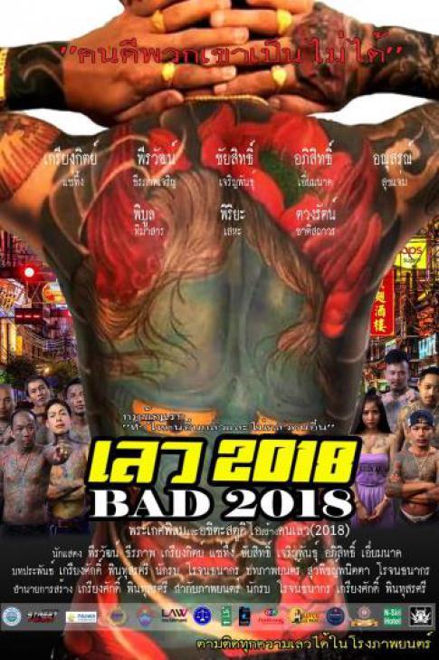 ดูหนังออนไลน์ฟรี BAD 2018 (2019) เลว 2018