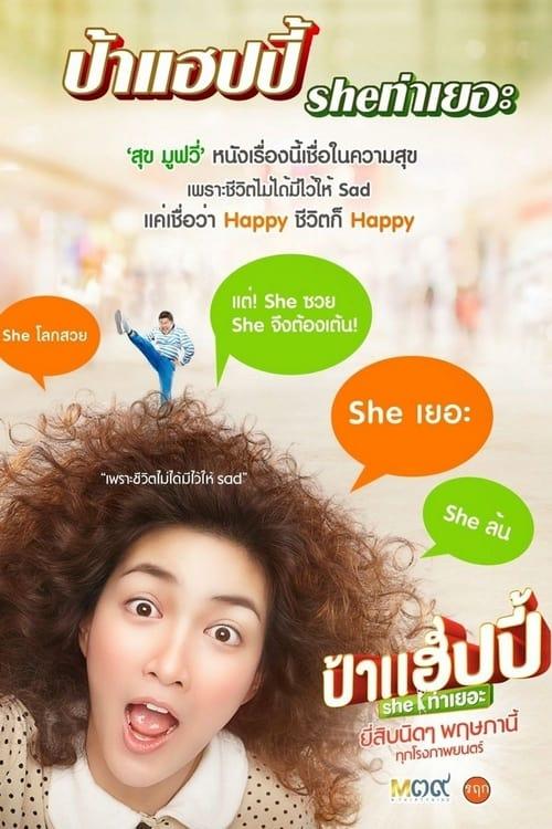 ดูหนังออนไลน์ฟรี Miss Happy (2015) ป้าแฮปปี้ she ท่าเยอะ