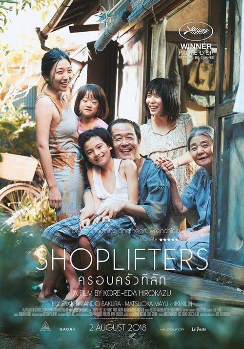 ดูหนังออนไลน์ฟรี [NETFLIX] Shoplifters (2018) ครอบครัวที่ลัก