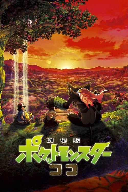 ดูหนังออนไลน์ Pokemon the Movie Secrets of the Jungle (2020) โปเกมอน เดอะ มูฟวี่ ความลับของป่าลึก