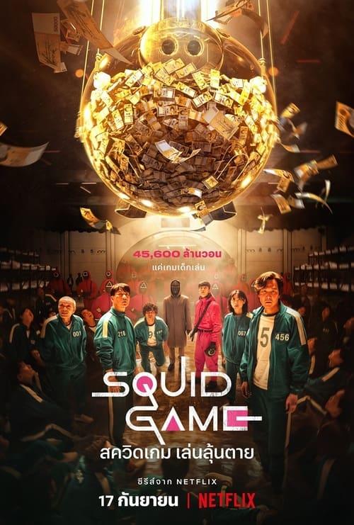 ดูหนังออนไลน์ฟรี Squid Game (2021) สควิดเกม เล่นลุ้นตาย EP.1-9 จบ (พากย์ไทย)