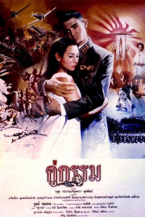ดูหนังออนไลน์ Sunset at Chaopraya (1988) คู่กรรม