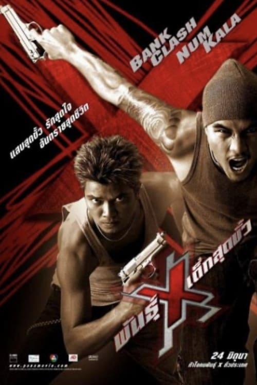 ดูหนังออนไลน์ฟรี Xtreme Limit (2004) พันธุ์ X เด็กสุดขั้ว